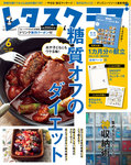レタスクラブ 2017年6月号-電子書籍