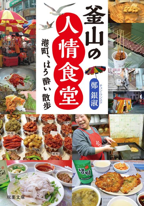 港町、ほろ酔い散歩 釜山の人情食堂-電子書籍-拡大画像