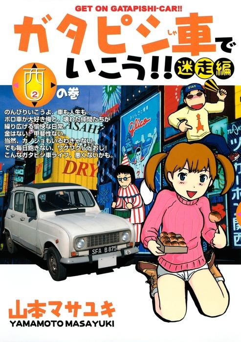 ガタピシ車でいこう!! 迷走編(2)拡大写真