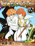 魔獣戦士ルナ・ヴァルガー<3>決戦-電子書籍