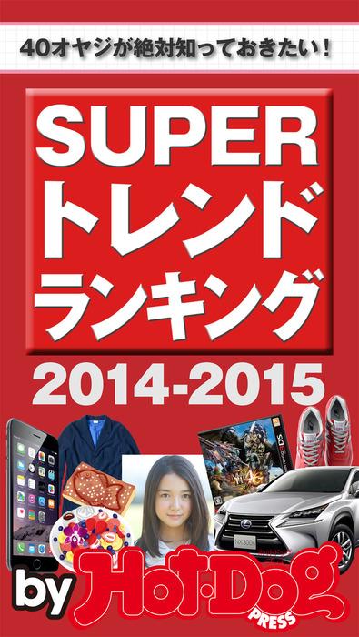 バイホットドッグプレス SUPERトレンドランキング2015 2014年 12/19号-電子書籍-拡大画像