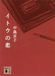 イトウの恋-電子書籍
