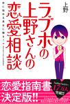 ラブホの上野さんの恋愛相談【電子書籍版】-電子書籍