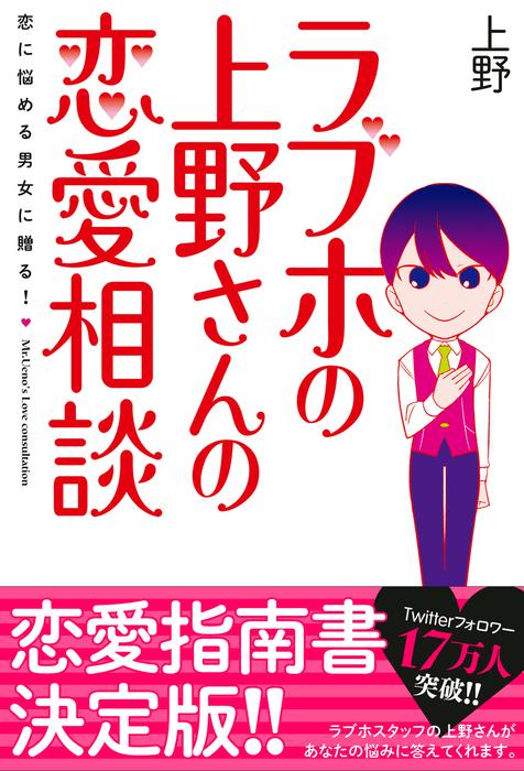 ラブホの上野さんの恋愛相談【電子書籍版】-電子書籍-拡大画像