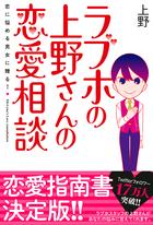 【電子書籍版】ラブホの上野さんの恋愛相談