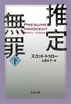 推定無罪(下)-電子書籍