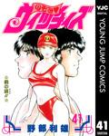 のぞみ・ウィッチィズ 41-電子書籍