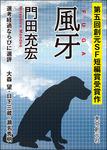 風牙-Sogen SF Short Story Prize Edition--電子書籍