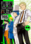 青春鉄道 2015年度版-電子書籍