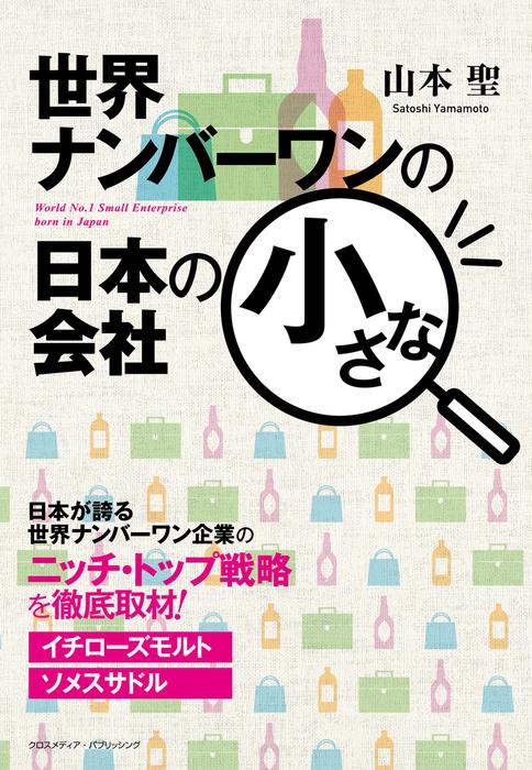 世界ナンバーワンの日本の小さな会社拡大写真