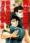 麻雀放浪記 凌ぎの哲 (3)-電子書籍