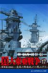 真・大東亜戦争(17)-電子書籍