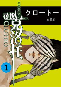 クロートー 1巻-電子書籍