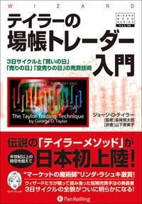 テイラーの場帳トレーダー入門-電子書籍