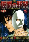 仮面の野望 4-電子書籍