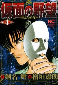 仮面の野望 4