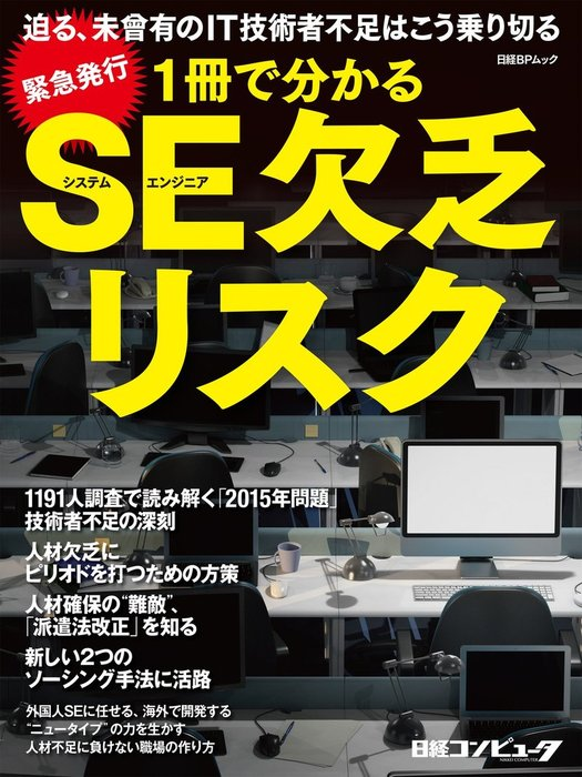 1冊で分かるSE欠乏リスク(日経BP Next ICT選書)拡大写真