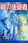 かたゆでマック(2) 龍の後継者-電子書籍