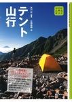 入門&ガイド テント山行-電子書籍