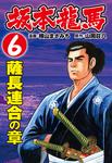 坂本龍馬(6)-電子書籍