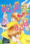 みどりのまきば(1)-電子書籍