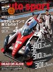 AUTOSPORT No.1429-電子書籍