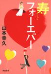 寿フォーエバー-電子書籍