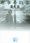 刑事の約束-電子書籍