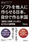 ソフトを他人に作らせる日本、自分で作る米国-電子書籍