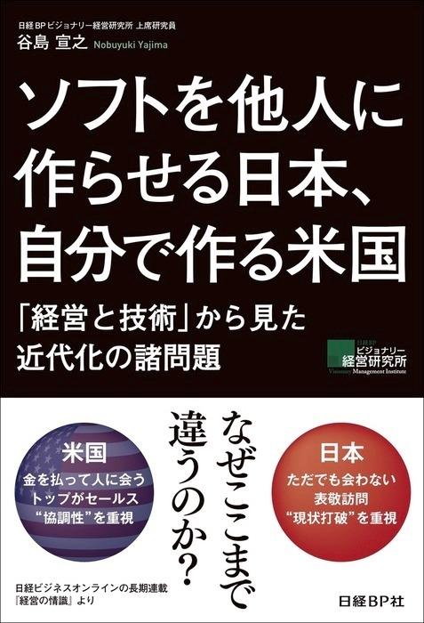 ソフトを他人に作らせる日本、自分で作る米国-電子書籍-拡大画像
