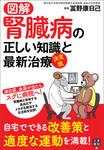 図解 決定版 腎臓病の正しい知識と最新治療-電子書籍