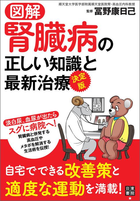 図解 決定版 腎臓病の正しい知識と最新治療拡大写真