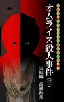 唐獅子パンクのグルメ事件簿 第八回 オムライス殺人事件(三) 完結編-電子書籍