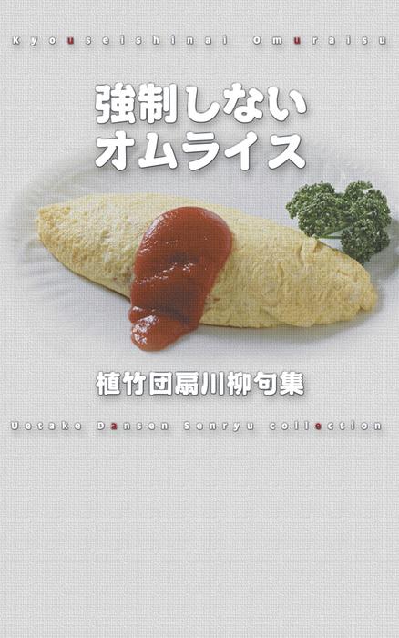 川柳句集 強制しないオムライス-電子書籍-拡大画像