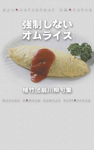 川柳句集 強制しないオムライス-電子書籍