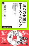 「おバカ大国」オーストラリア だけど幸福度世界1位! 日本20位!-電子書籍