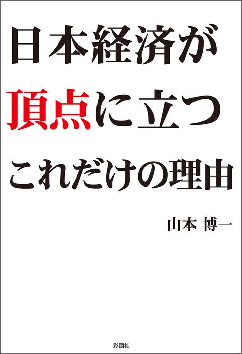 日本経済が頂点に立つこれだけの理由-電子書籍-拡大画像
