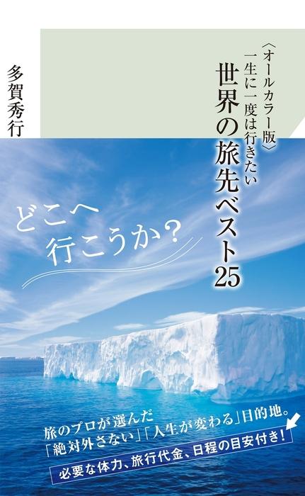 〈オールカラー版〉一生に一度は行きたい 世界の旅先ベスト25-電子書籍-拡大画像