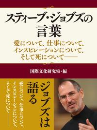 スティーブ・ジョブズの言葉―愛について、仕事について、インスピレーションについて、そして死について-電子書籍