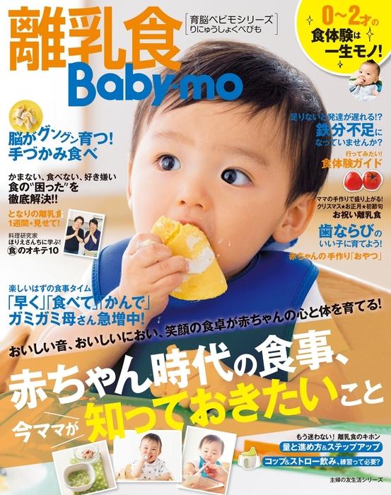 離乳食Baby-mo-電子書籍-拡大画像