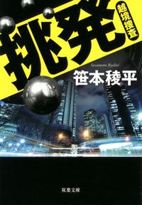 挑発 越境捜査-電子書籍