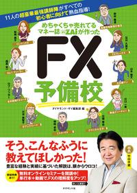 めちゃくちゃ売れてるマネー誌ザイが作った FX予備校-電子書籍