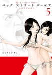 Back Street Girls(5)-電子書籍