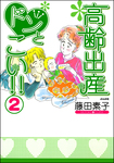 高齢出産ドンとこい!! 2巻-電子書籍