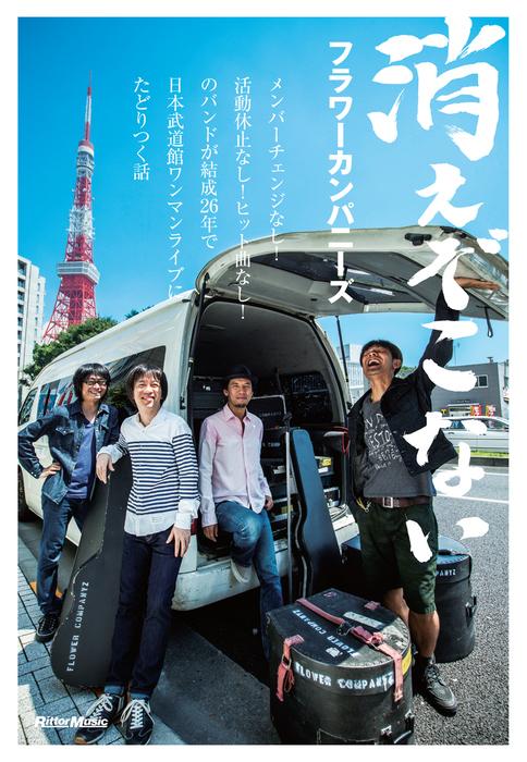 消えぞこない メンバーチェンジなし!活動休止なし!ヒット曲なし!のバンドが結成26年で日本武道館ワンマンライブにたどりつく話拡大写真