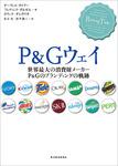 P&Gウェイ―世界最大の消費財メーカーP&Gのブランディングの軌跡-電子書籍