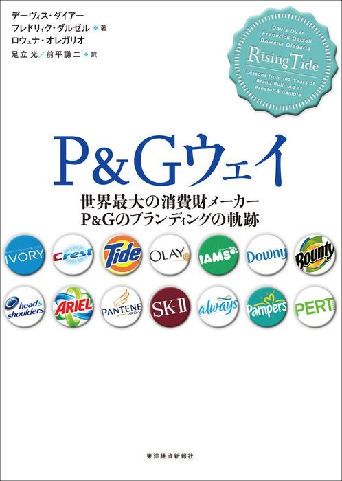 P&Gウェイ―世界最大の消費財メーカーP&Gのブランディングの軌跡-電子書籍-拡大画像