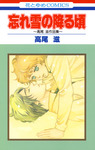 忘れ雪の降る頃 高尾滋作品集-電子書籍