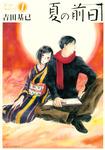 夏の前日(1)-電子書籍