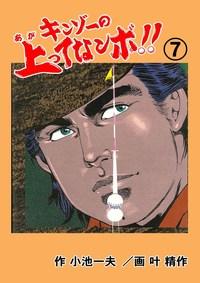 キンゾーの上ってなンボ !! 7